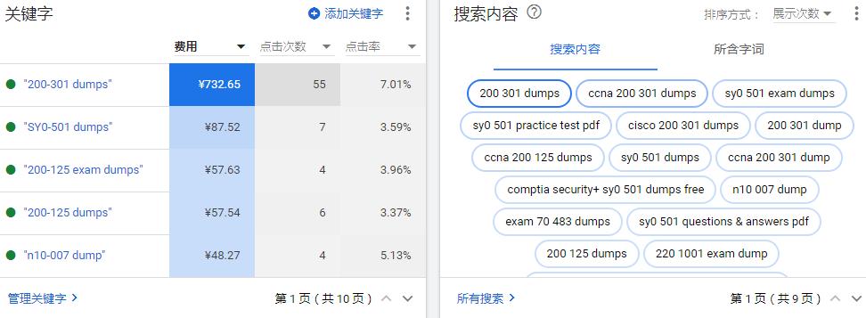 考试资料谷歌广告